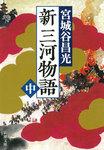 新三河物語(中)-電子書籍