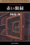 赤い額縁-電子書籍