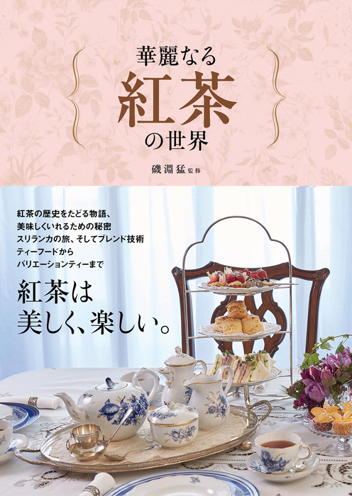 華麗なる紅茶の世界-電子書籍-拡大画像