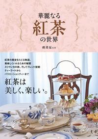 華麗なる紅茶の世界