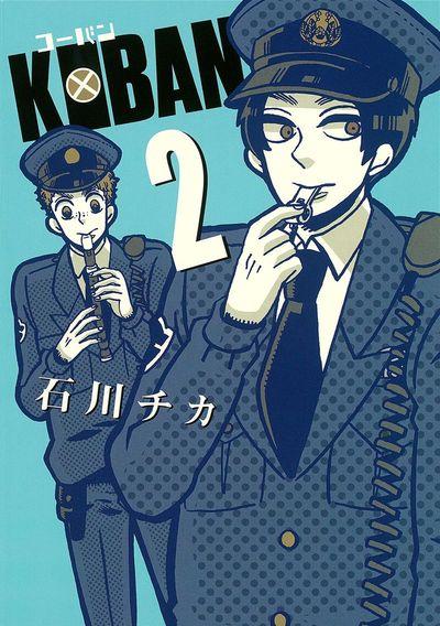 KOBAN (2)-電子書籍
