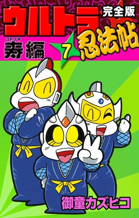 完全版 ウルトラ忍法帖 (7) 寿(コトブキ)編拡大写真