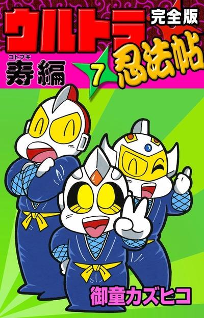 完全版 ウルトラ忍法帖 (7) 寿(コトブキ)編-電子書籍