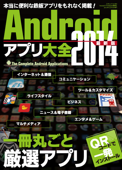 Androidアプリ大全2014-電子書籍
