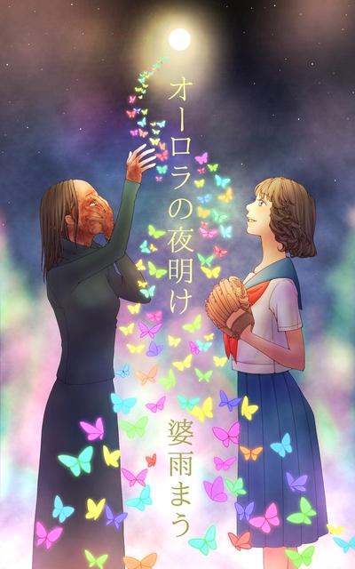 オーロラの夜明け-電子書籍