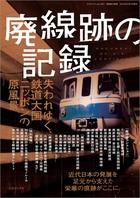 「廃線跡の記録(三才ムック)」シリーズ