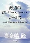 海辺のロンリー・ハート・ガールズ-電子書籍
