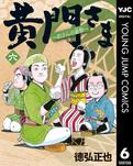 黄門さま~助さんの憂鬱~ 6-電子書籍