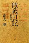 敗戦日記(新装版)-電子書籍