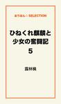ひねくれ麒麟と少女の奮闘記5-電子書籍