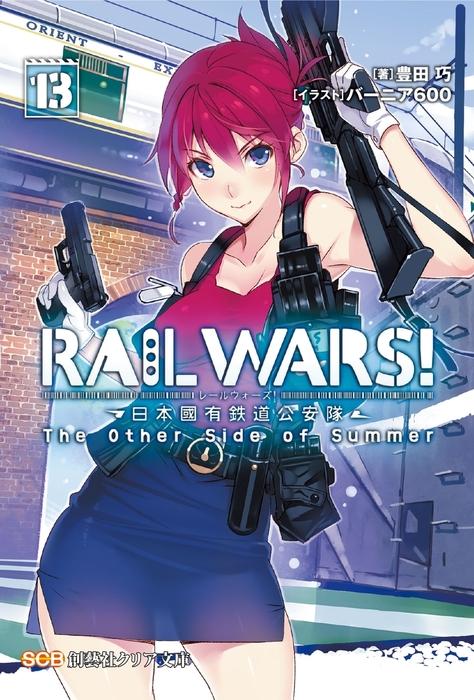 RAILWARS!13拡大写真