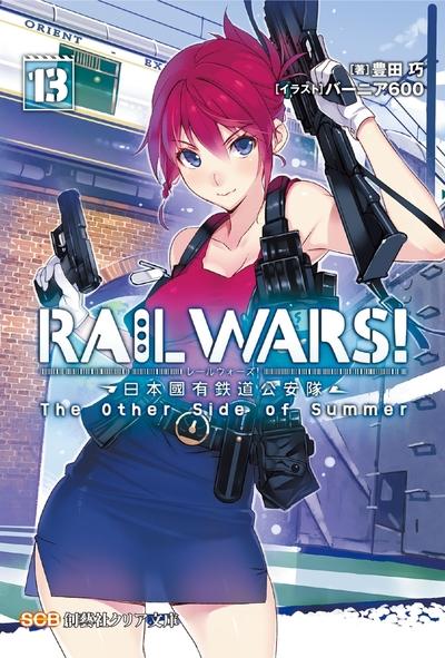 RAILWARS!13-電子書籍