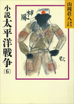 小説 太平洋戦争(6)-電子書籍