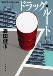 警視庁組対五課 大地班 ドラッグ・ルート-電子書籍