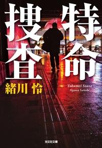 特命捜査-電子書籍