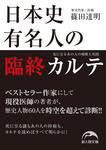 日本史有名人の臨終カルテ 気になるあの人の病歴と死因-電子書籍