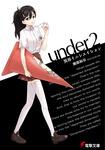 under2 異界イニシエイション-電子書籍