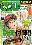 GOLFコミック 2016年9月号-電子書籍