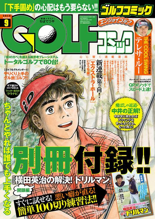 GOLFコミック 2016年9月号拡大写真