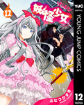 妖怪少女―モンスガ― 12-電子書籍