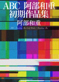ABC<阿部和重初期作品集>-電子書籍