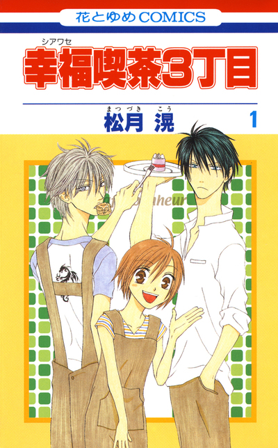 幸福喫茶3丁目 1巻-電子書籍