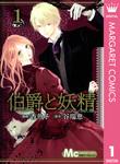 【10%OFF】伯爵と妖精【期間限定1~4巻セット】-電子書籍