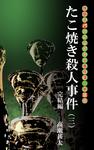 唐獅子パンクのグルメ事件簿 第三回 たこ焼き殺人事件(三) 完結編-電子書籍