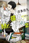 化学探偵Mr.キュリー2-電子書籍
