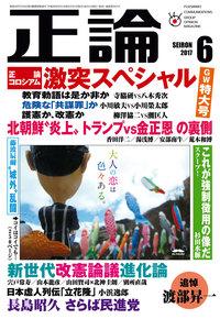 月刊正論2017年6月号