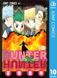 HUNTER×HUNTER モノクロ版 10