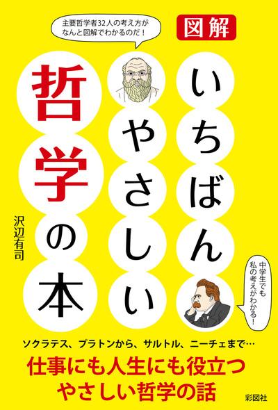 いちばんやさしい哲学の本-電子書籍