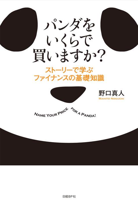 パンダをいくらで買いますか? ストーリーで学ぶファイナンスの基礎知識拡大写真