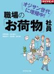 職場の「お荷物」社員-電子書籍