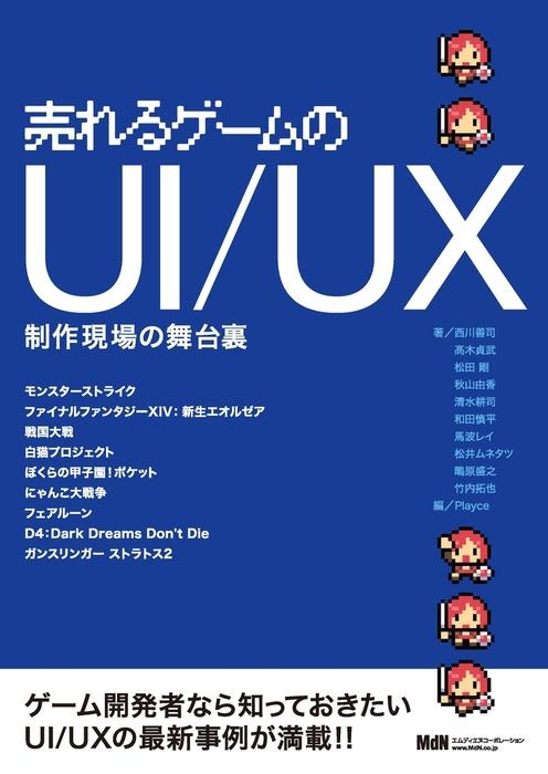 売れるゲームのUI/UX  制作現場の舞台裏拡大写真