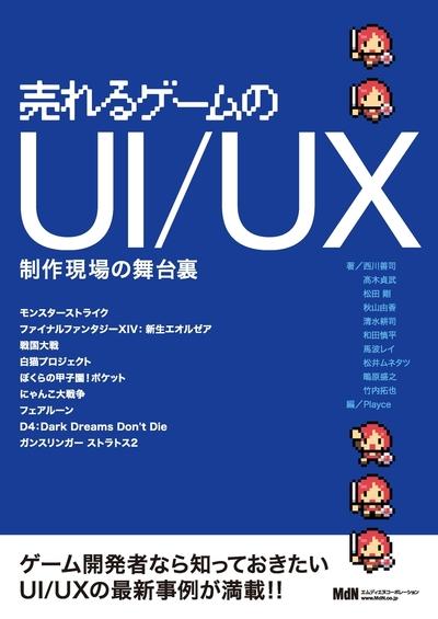 売れるゲームのUI/UX  制作現場の舞台裏-電子書籍