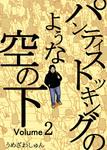 パンティストッキングのような空の下(分冊版) Vol.2-電子書籍