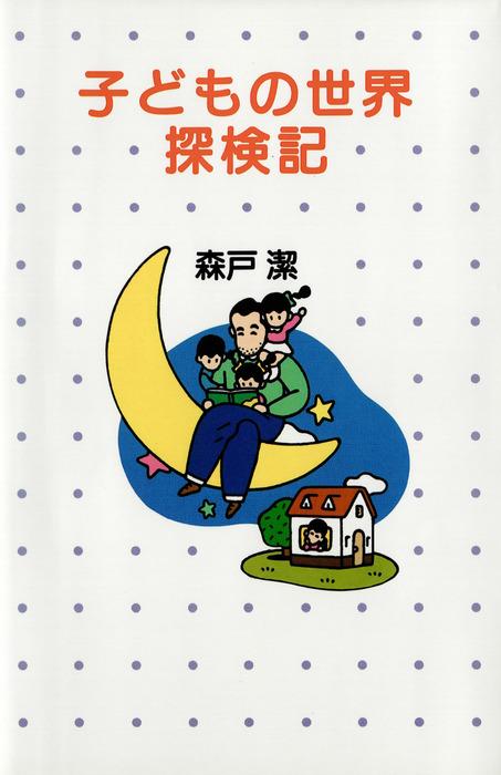 子どもの世界探検記-電子書籍-拡大画像