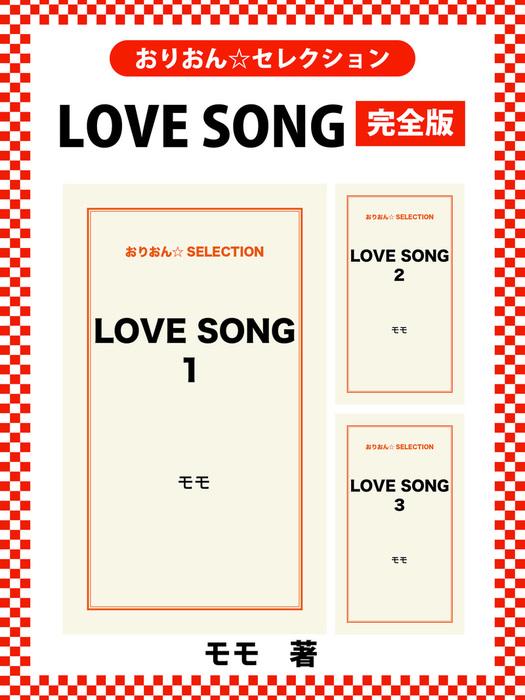 LOVE SONG 完全版拡大写真