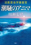 潮騒のアニマ 法医昆虫学捜査官-電子書籍