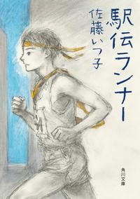 駅伝ランナー-電子書籍