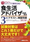 3ステップで最短合格! 食生活アドバイザー(R)検定3級 テキスト&模擬問題[第2版]-電子書籍
