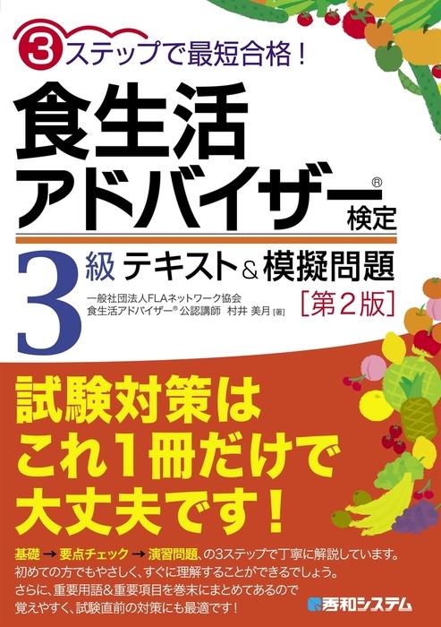 3ステップで最短合格! 食生活アドバイザー(R)検定3級 テキスト&模擬問題[第2版]-電子書籍-拡大画像