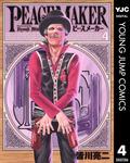 PEACE MAKER 4-電子書籍