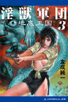淫獣軍団(3) 地底王国-電子書籍