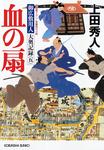 血の扇~御広敷用人 大奥記録(五)~-電子書籍