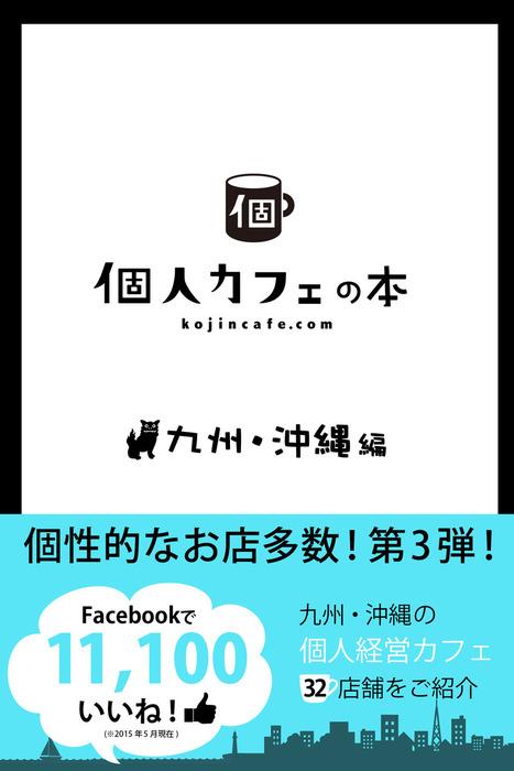 個人カフェの本  九州&沖縄編拡大写真