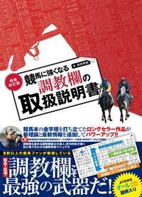 増補改訂版 競馬に強くなる調教欄の取扱説明書-電子書籍