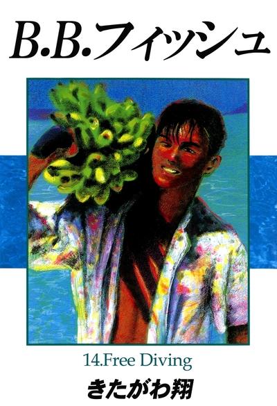 B.B.フィッシュ 14-電子書籍