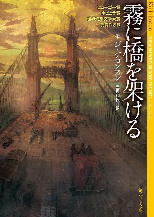 霧に橋を架ける-電子書籍-拡大画像